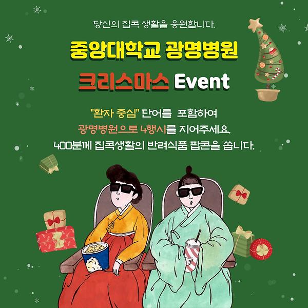 광명병원 Event(4행시).png