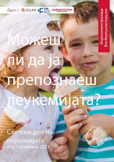 WLD Children Poster 1 (Macedonian).jpg