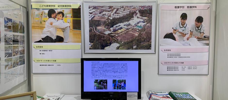 ユニコムプラザさがみはら市民・大学交流センター内 横浜創英大学情報コーナーの紹介