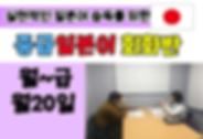 한국어_6월_일본어 초급회화반_원본.png