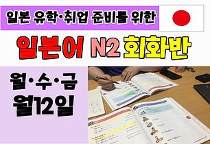 한국어_6월_일본어 중급 회화반_new.png