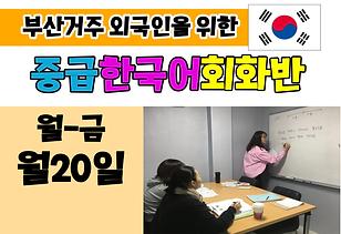 한국어_6월_중급한국어회화반_원본.png
