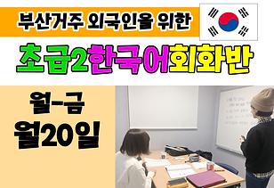 한국어_6월_초급2한국어회화반_원본.png