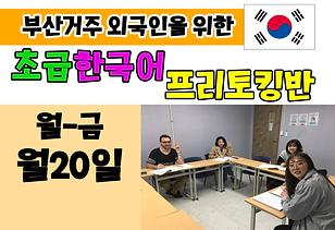 한국어_6월_초급프리토킹_원본.png
