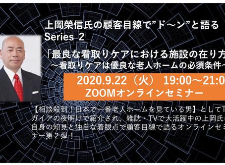 上岡榮信氏の顧客目線でドーンと語るSeries2 「最良な看取りケアにおける施設の在り方」開催報告!!