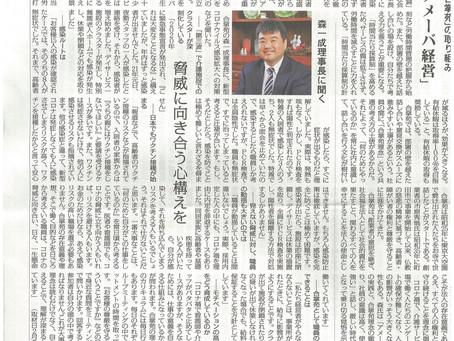 生産性新聞記事掲載 今こそ「アメーバ経営」合掌苑の取組み