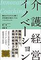 介護経営イノベーションweb01.jpg