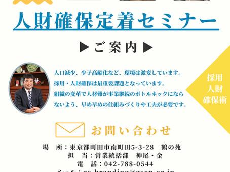 7/22 人財確保定着無料オンラインセミナー