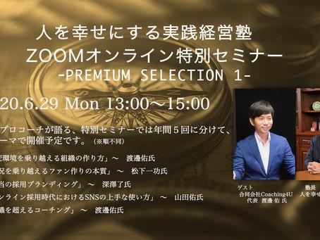 6/29 Premium Selection 1.特別セミナー