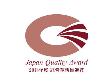 2018年度日本経営品質賞 経営革新推進賞受賞!!