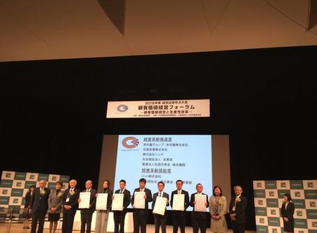 2/14 経営革新推進賞受賞 表彰式
