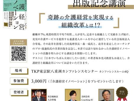 「介護経営イノベーション」出版記念イベント開催のお知らせ