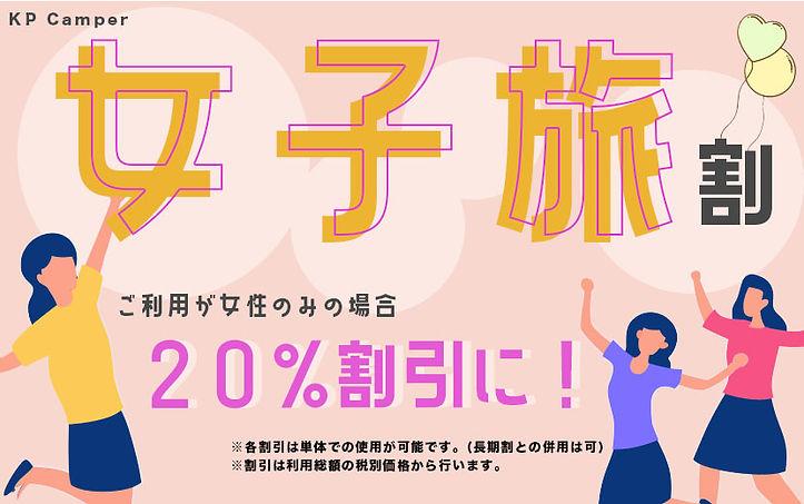 女子割バナーのコピー.jpg
