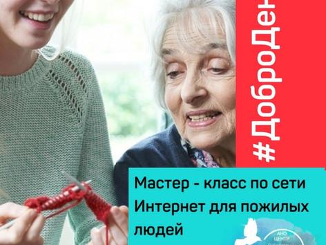 Акция #ДеньДобра!
