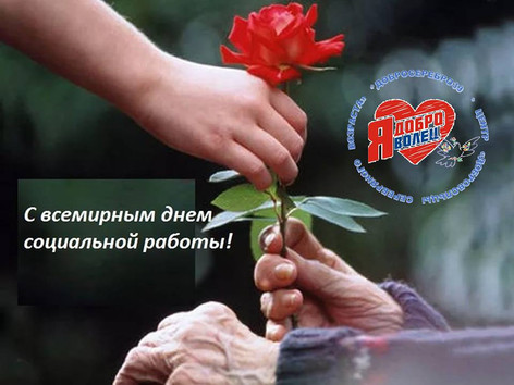 Всемирный день социальной работы (World Day of Social Work).