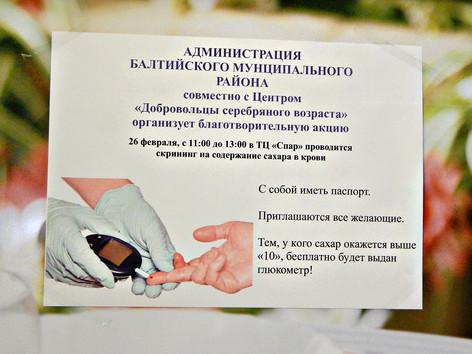Выездные информационно просветительские встречи в муниципалитеты Калининградской области.
