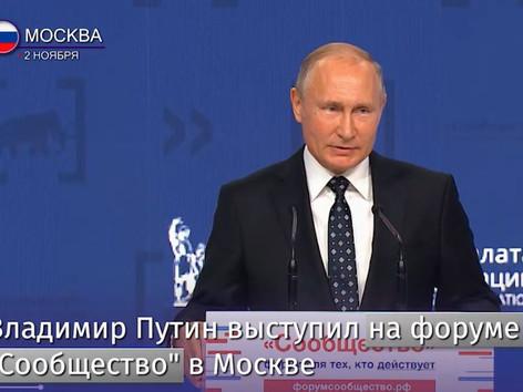 """Форум """"Сообщество"""" Москва."""