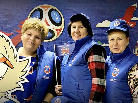 Добровольцы серебряного возраста  вошли в состав команды волонтеров ЧМ 2018.
