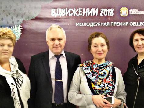Молодежная премия общественного признания «ВДвижении».