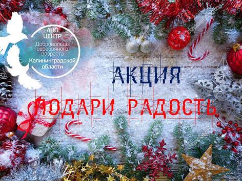 """Акция серебряных """"Подари радость""""!"""