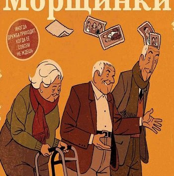 Культура старости или культура одиночества?