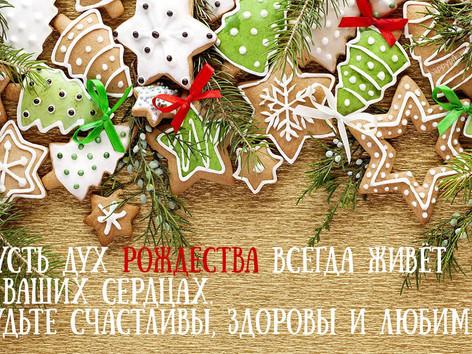 Дух Рождественской ночи!