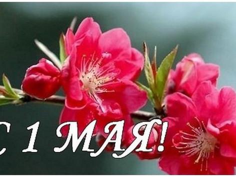 С праздником Первого мая