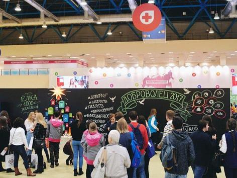 Всероссийский форум добровольцев - 2017 уже начался!