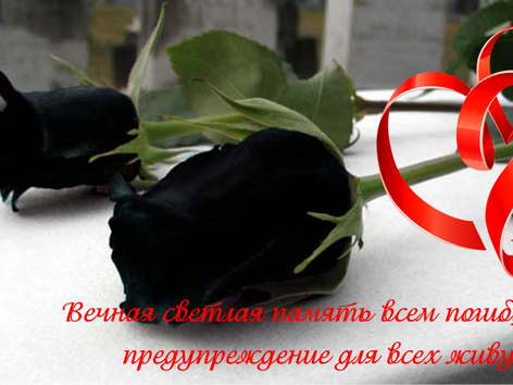 Памяти погибших в Кемерово детей .....