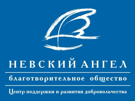 """Благотворительное общество """"Невский Ангел"""""""