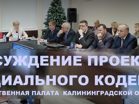"""Проект """"Социального кодекса"""""""