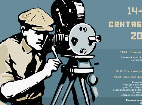 15 сентября  состоялось  торжественное открытиеVII-х Немецко-российских дней неигрового кино «Терри