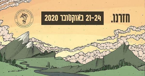 GAFF 2020 WERE BACK.jpg