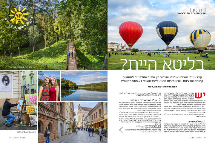 Lithuania_Marh 2017.jpg