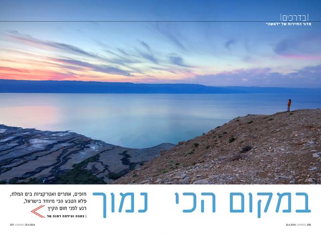 Dead Sea April 2014.jpg