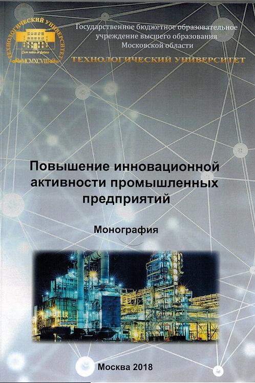 Повышение инновационной активности промышленных предприятий