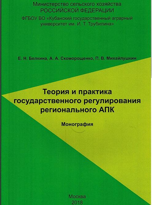 Теория и практика  государственного регулирования  регионального АПК