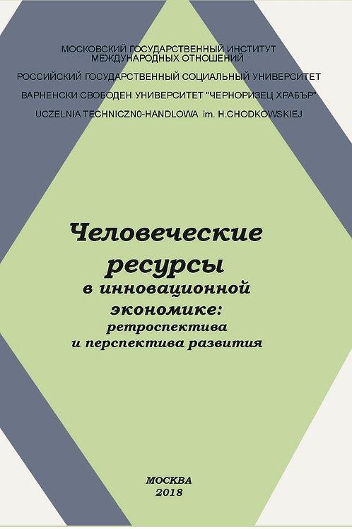 Человеческие ресурсы в инновационной экономике. Коллектив авторов.