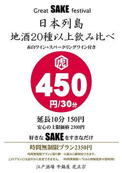 宣伝用 地酒飲み比べ2021.jpg