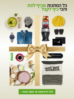 NewsLetter_gifts