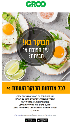 NewsLetter_breakfast