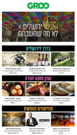 NewsLetter_ירושלים