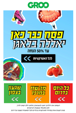 NewsLetter_Passover