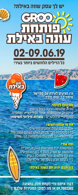 NewsLetter_Eilat