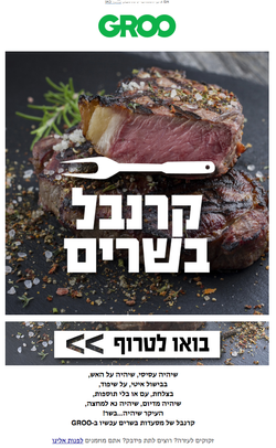 NewsLetter_meat