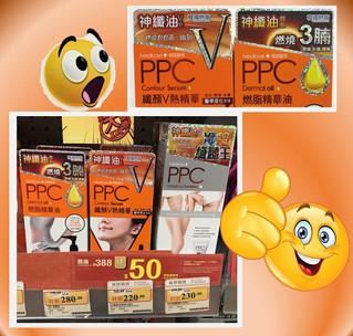 ✨【PPC全新包裝。隆重登場】✨