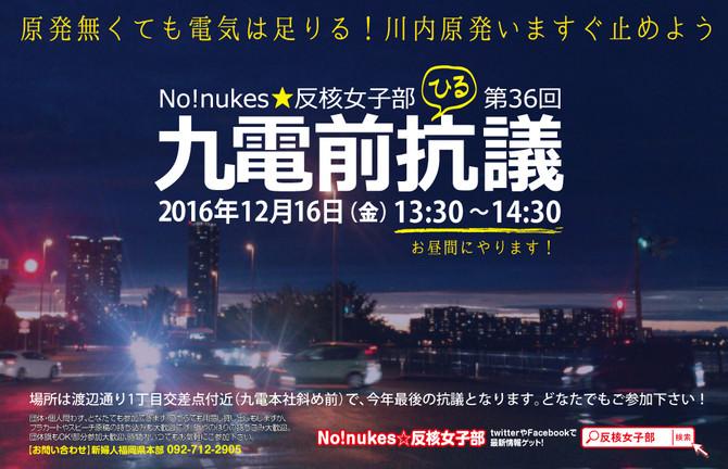今年最後の反核女子部「九電前抗議」