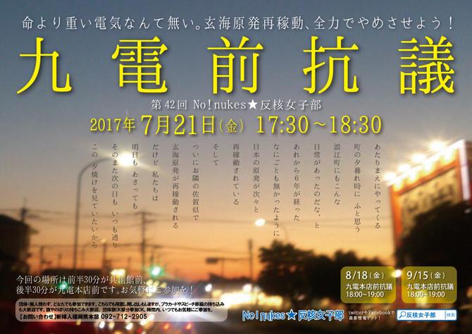 7/21の九電前抗議の告知