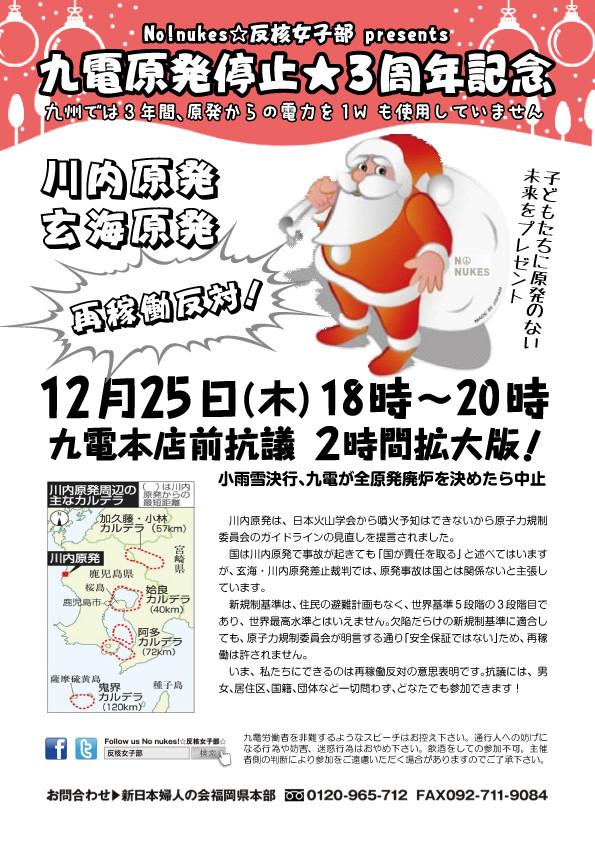 12月25日は九電前に大結集しましょう!