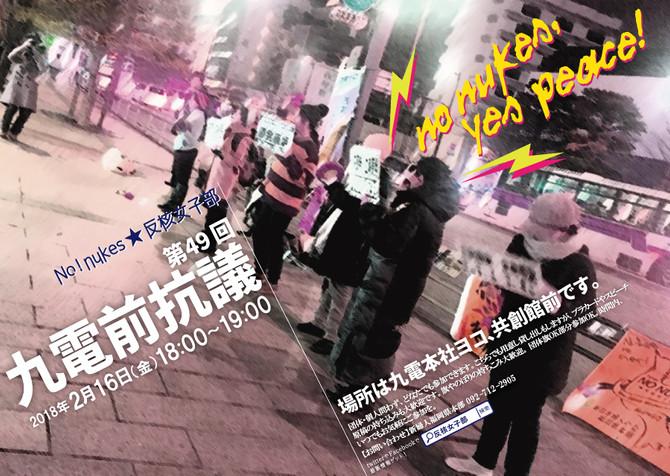 九電前抗議に皆さん、来てください!